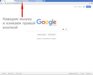 Переключение между вкладками в Google Chrome