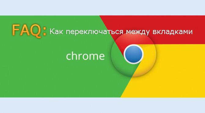 Способы переключения между вкладками в Гугл Хром