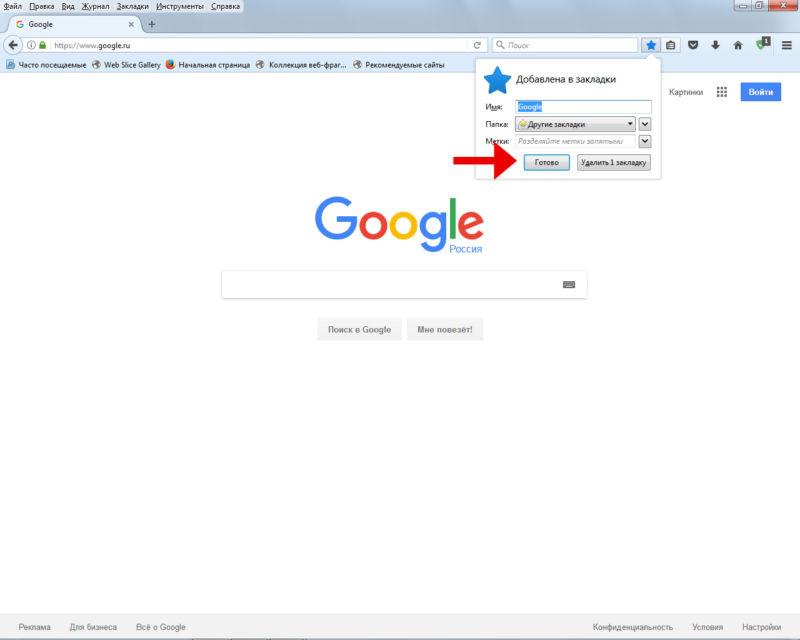 Как добавить закладку в браузер Mozilla Firefox
