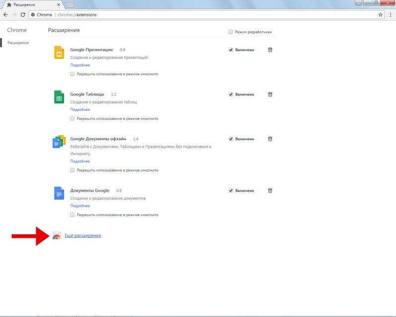 Установка Adblock в Google Chrome