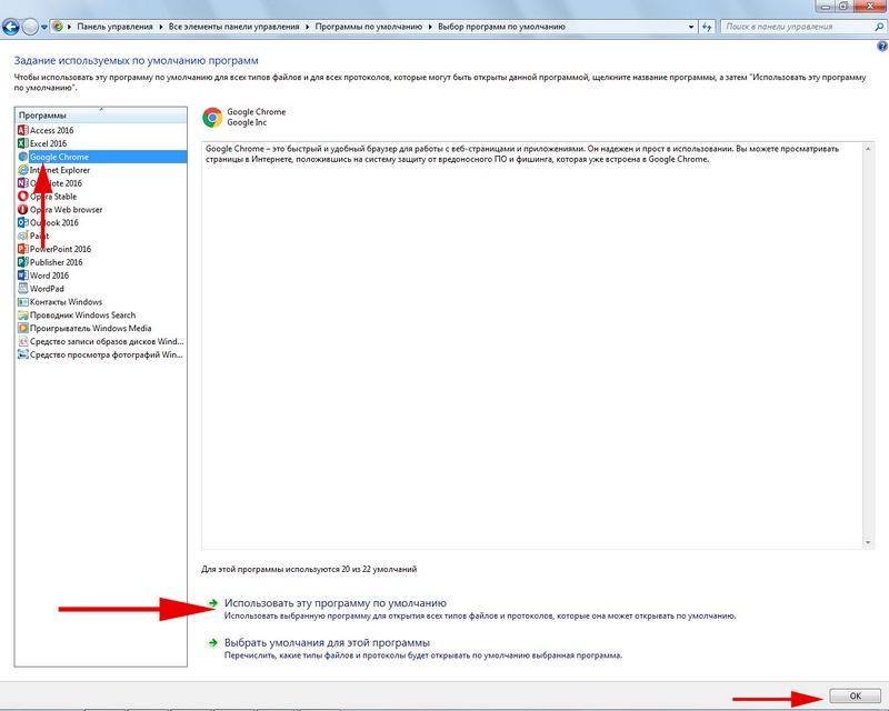 Chrome, как браузер по умолчанию