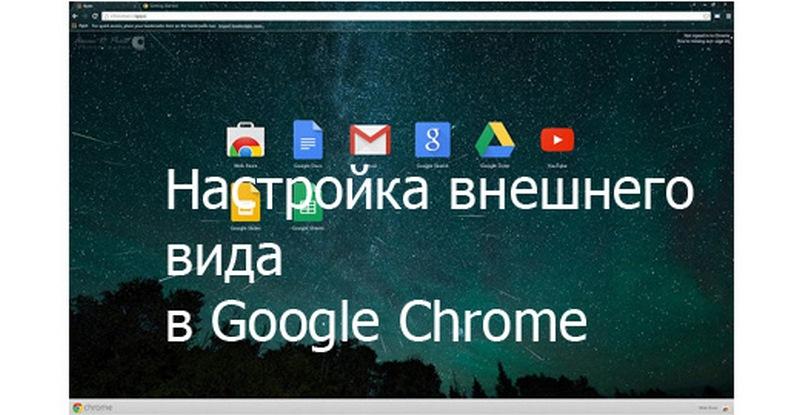 Настройка внешнего вида в Google Chrome
