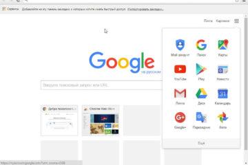 Google Chrome для Windows 7/8/10