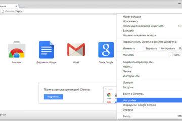 Гугл Хром браузер для Виндовс