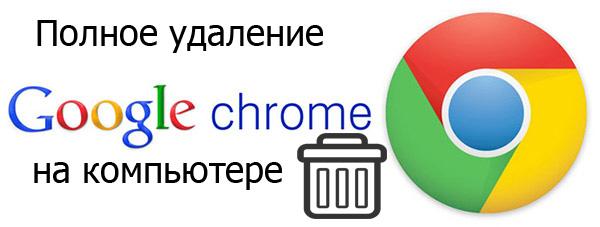 Полное удаление браузера Google Chrome