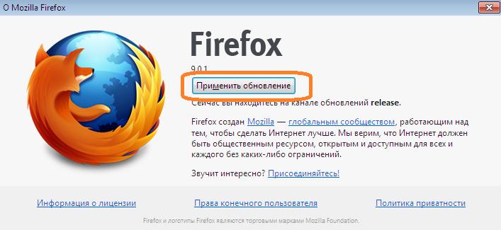 Как обновить браузер Firefox