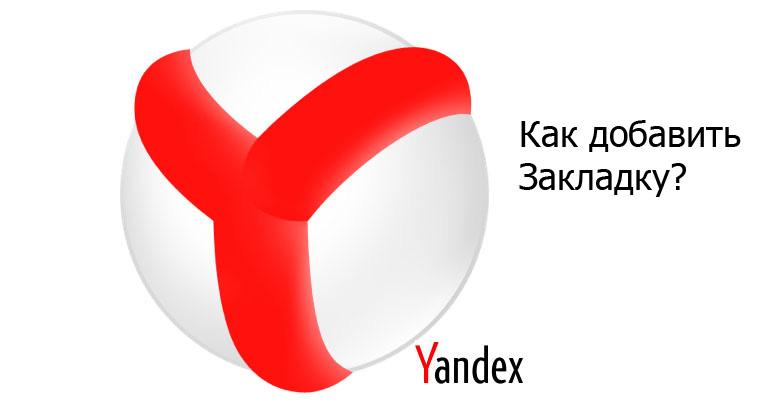 Добавление закладок в Яндекс браузере