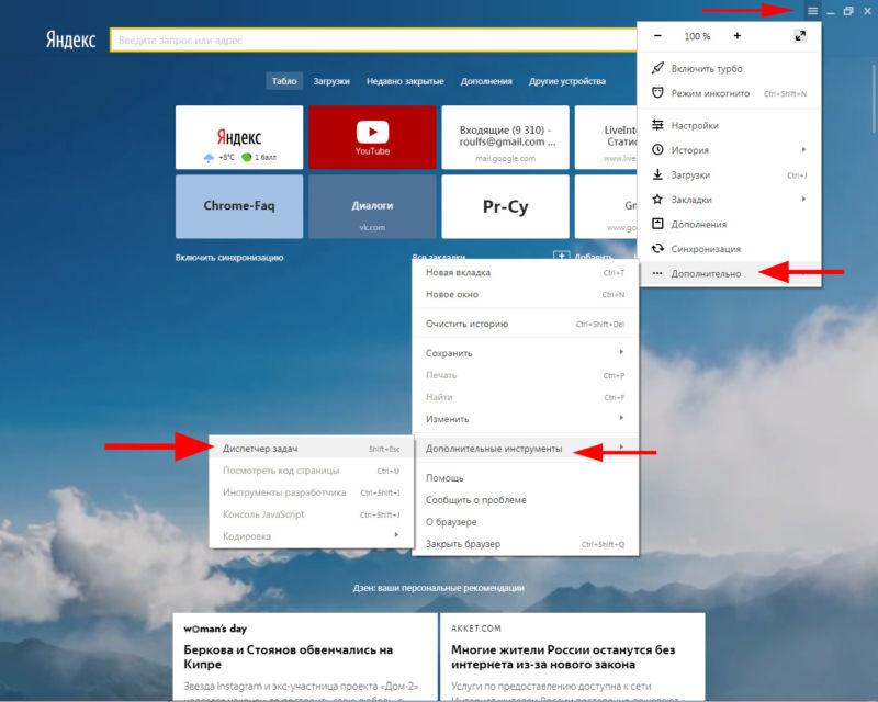 Как закрыть незакрывающуюся вкладку в Яндекс Браузере