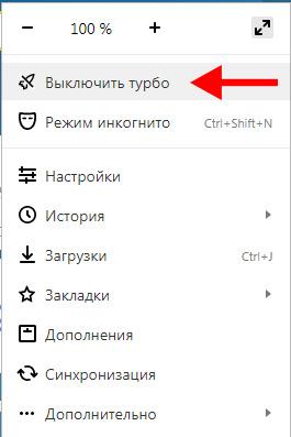 Как выключить режим Турбо в Яндекс Браузере