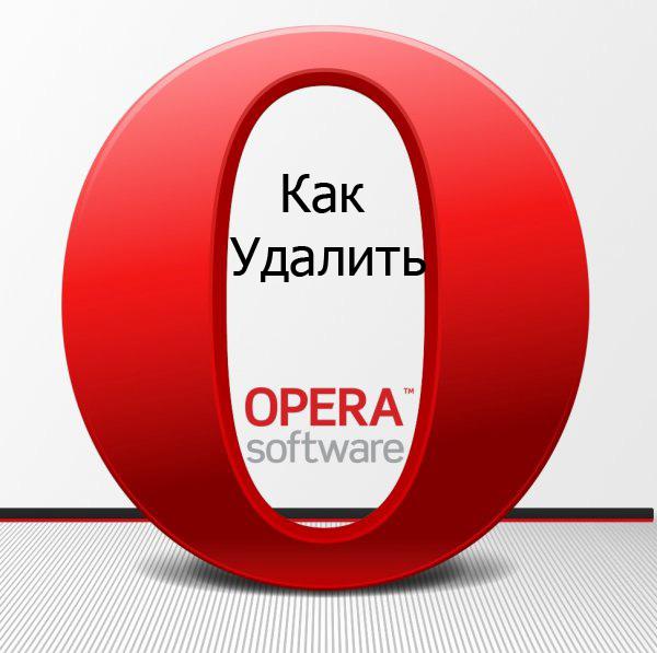 Как удалить браузер Опера