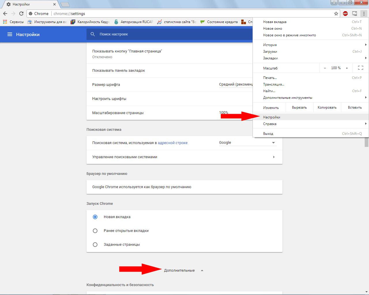 Как назначить Chrome браузером по умолчанию - Android. - Google Chrome 5