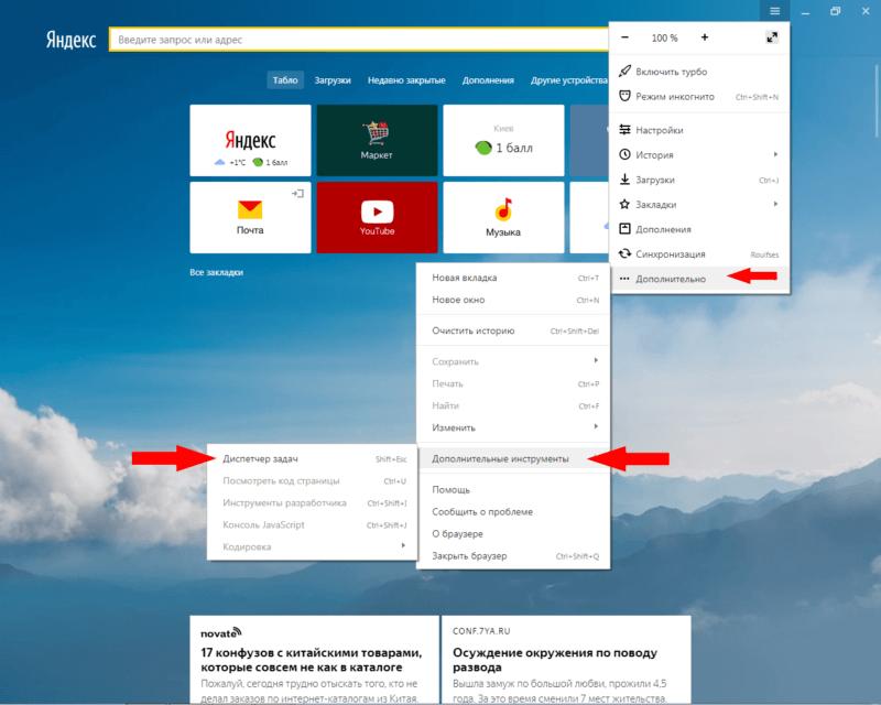 Диспетчер задач в Yandex Browser