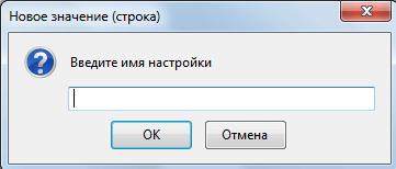 about:config в Фаерфокс