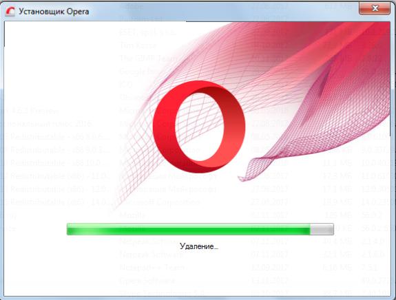 Процесс удаления Opera