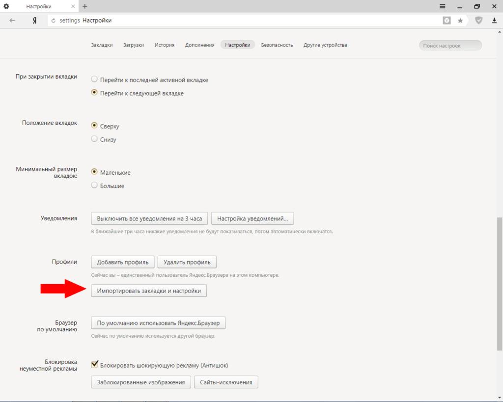 Импорт данных в Яндекс Браузер