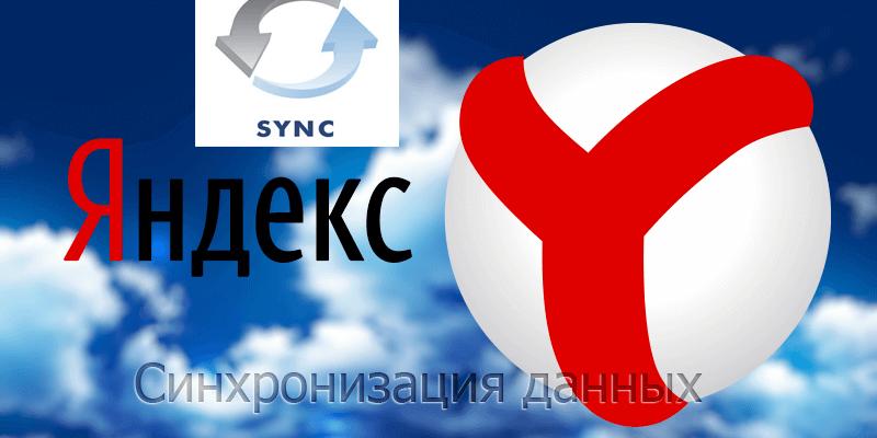 Синхронизация данных в Яндекс Браузере