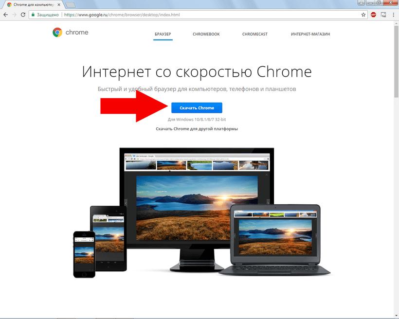 Установка Googe Chrome