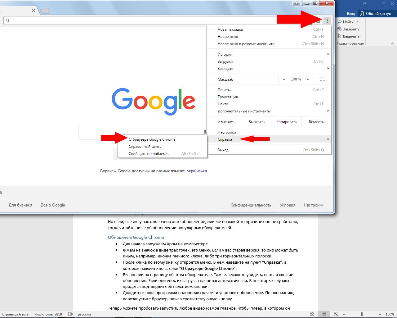 Как сделать google chrome не на весь экран 108