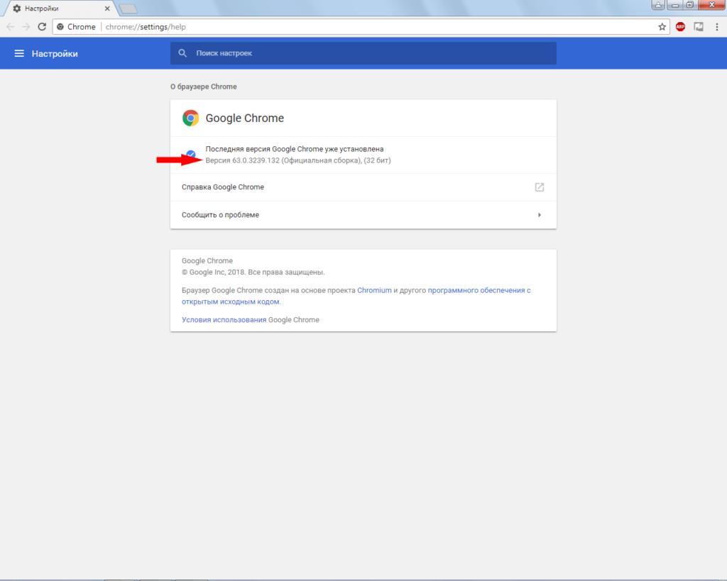 Как узнать версию Гугл Хром