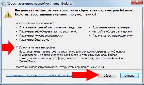 Не включается браузер IE