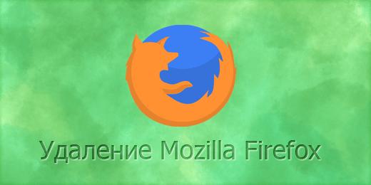 Как удалить браузер Firefox