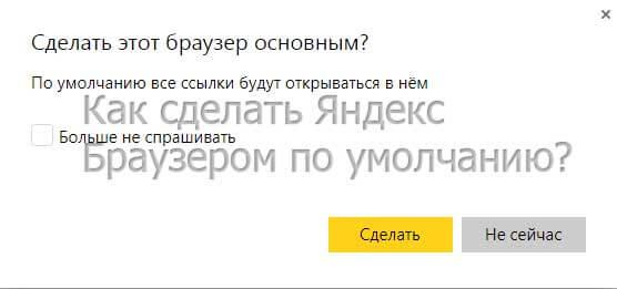 Как сделать Яндекс браузер , обозревателем по умолчанию