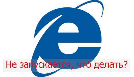 Что делать, если не работает Internet Explorer