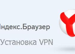 ВПН для Яндекс Браузера