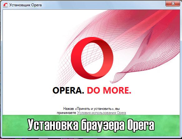 Как установить Оперу