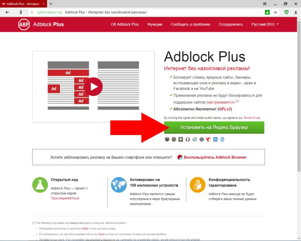 Скачивание Adblock Plus
