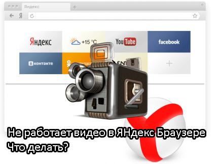 Что делать, если не воспроизводится видео в Яндекс Браузере