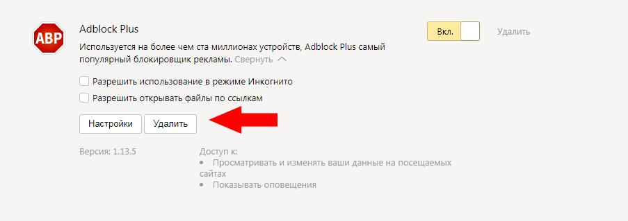Удаление Адблок Плюс