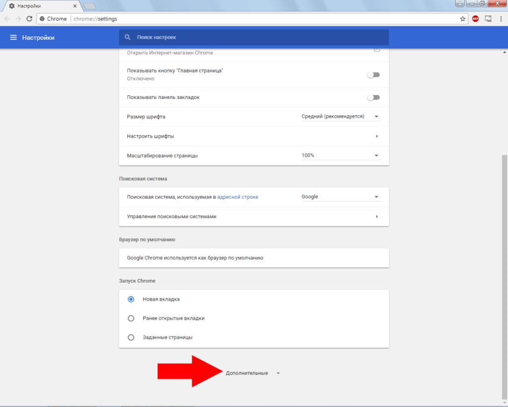 Аппаратное ускорение в Chrome
