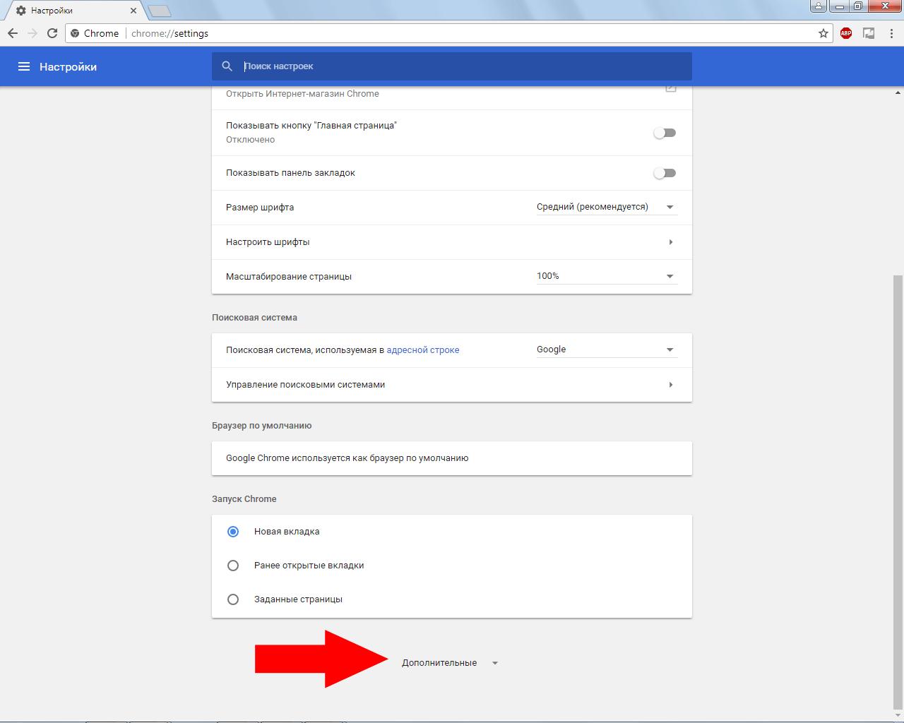 Как назначить Chrome браузером по умолчанию - Android 35