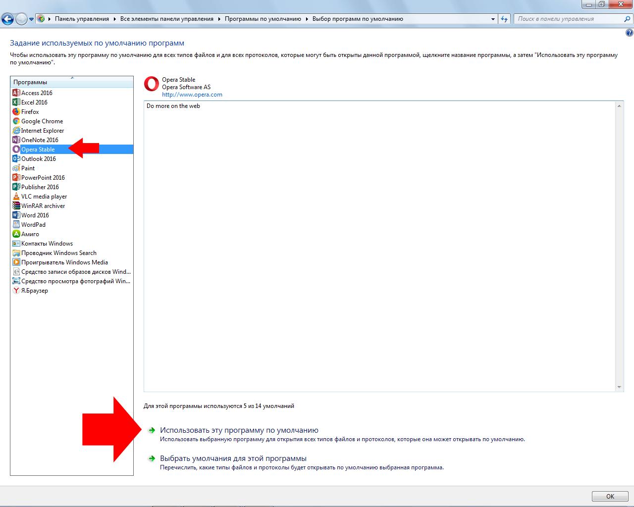 Как в windows 8.1 сделать браузер по умолчанию8
