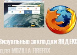 Визуальные закладки Яндекс для Firefox