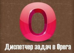 Как пользоваться диспетчером задач в Опере
