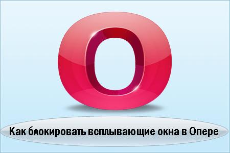 Как запретить показ всплывающих окон в браузере opera