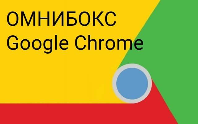 омнибок Google Chrome