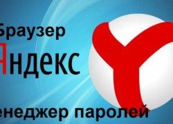 Яндекс браузер менеджер паролей