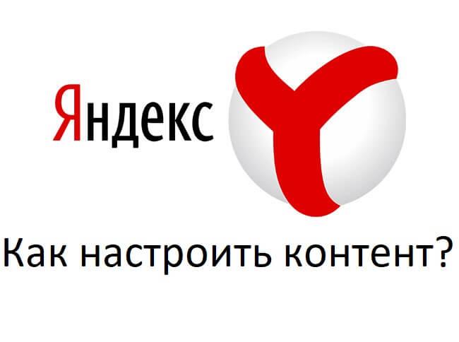 Как настроить контент в Яндекс браузере?