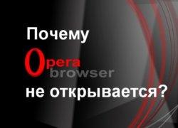 почему не открывается опера браузер на компьютере